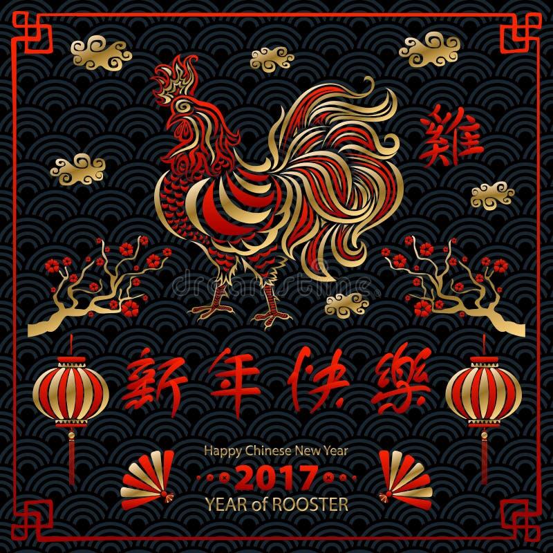 Caligrafia 2017 Ano novo chinês feliz do galo mola do conceito do vetor Teste padrão do fundo