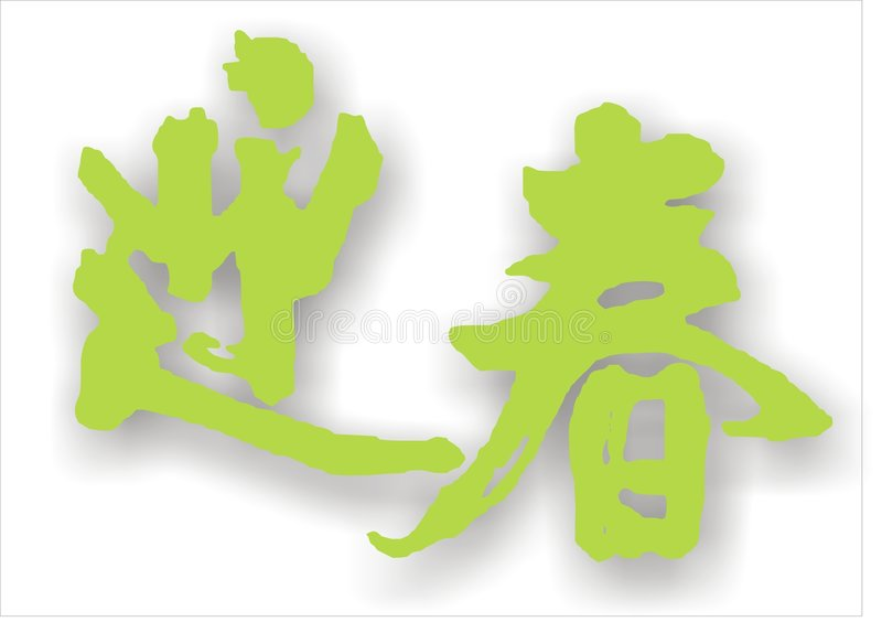 Caligrafia chinesa ilustração royalty free