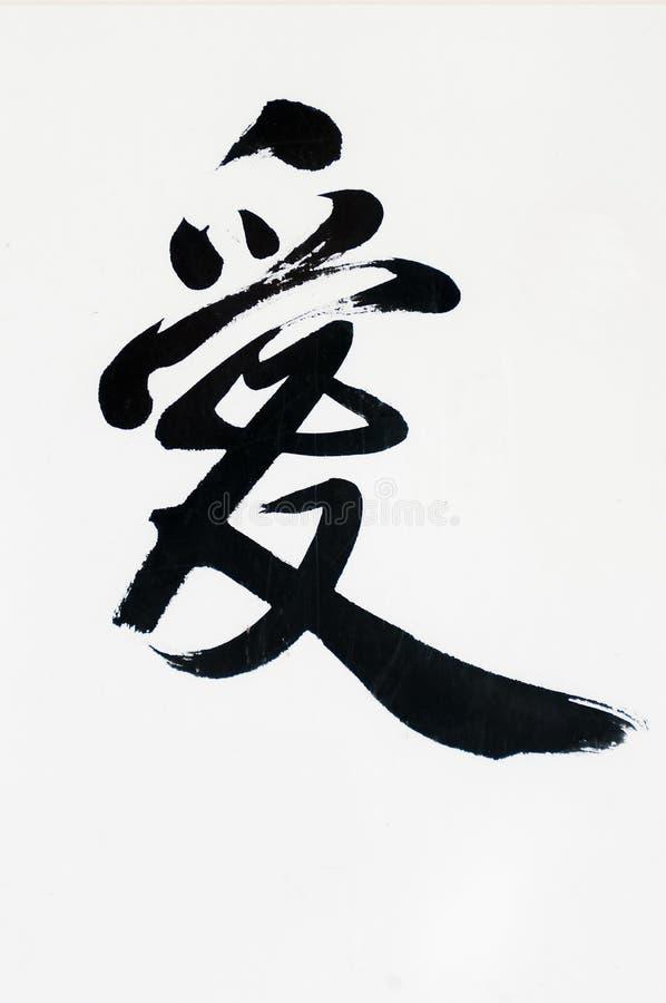 Caligrafia chinesa - amor ilustração royalty free