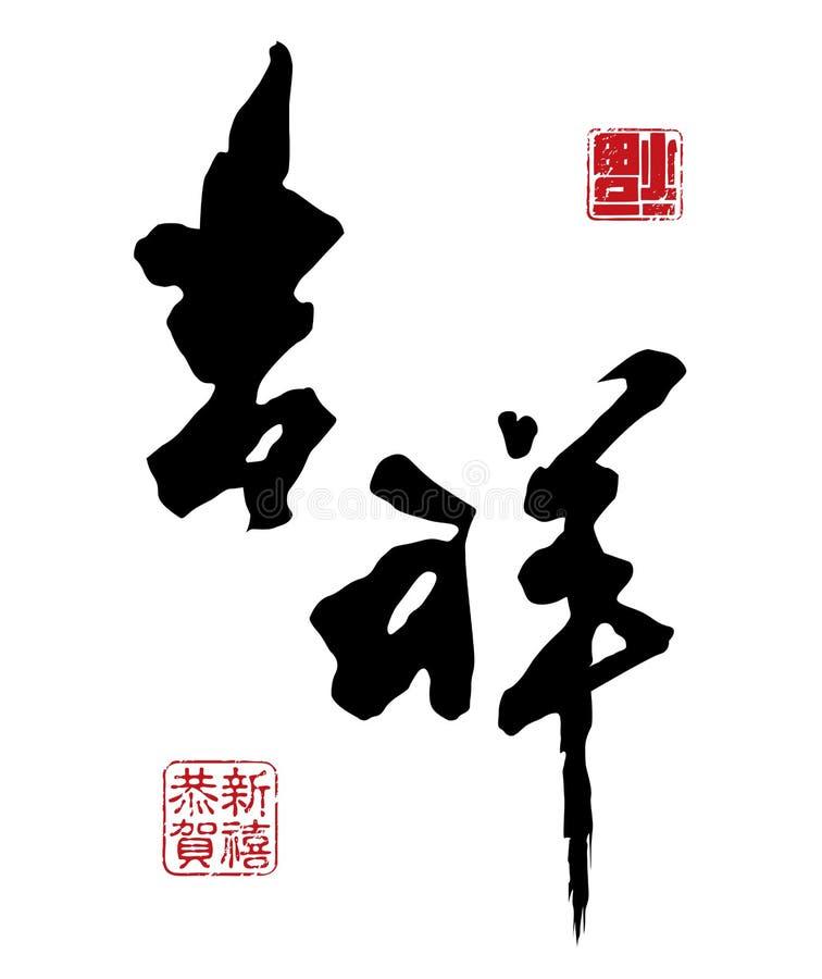 Caligrafia chinesa do ano novo ilustração do vetor