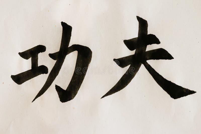 Caligrafia chinesa: kung-fu imagem de stock