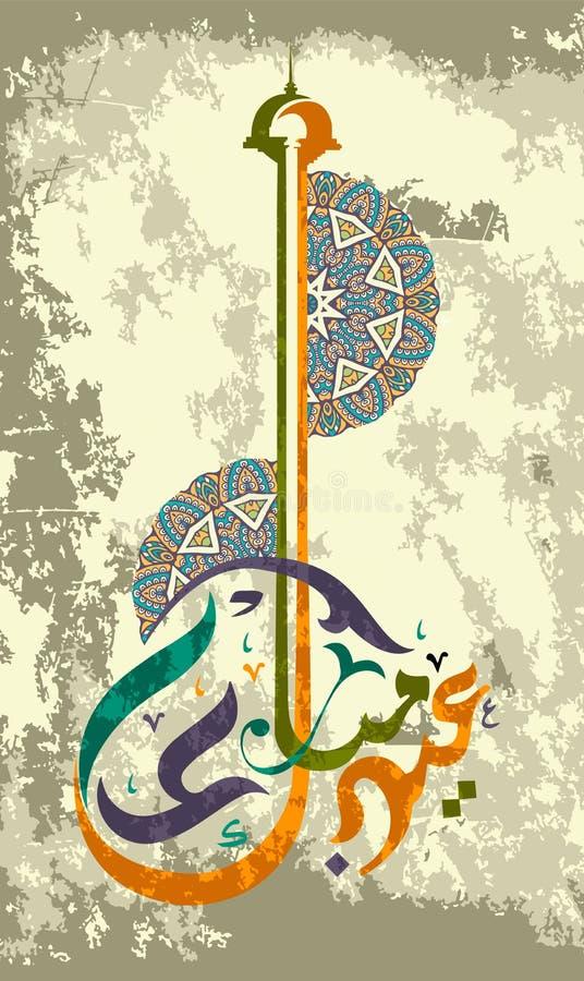 Caligrafia de Eid Mubarak Islamic ilustração royalty free