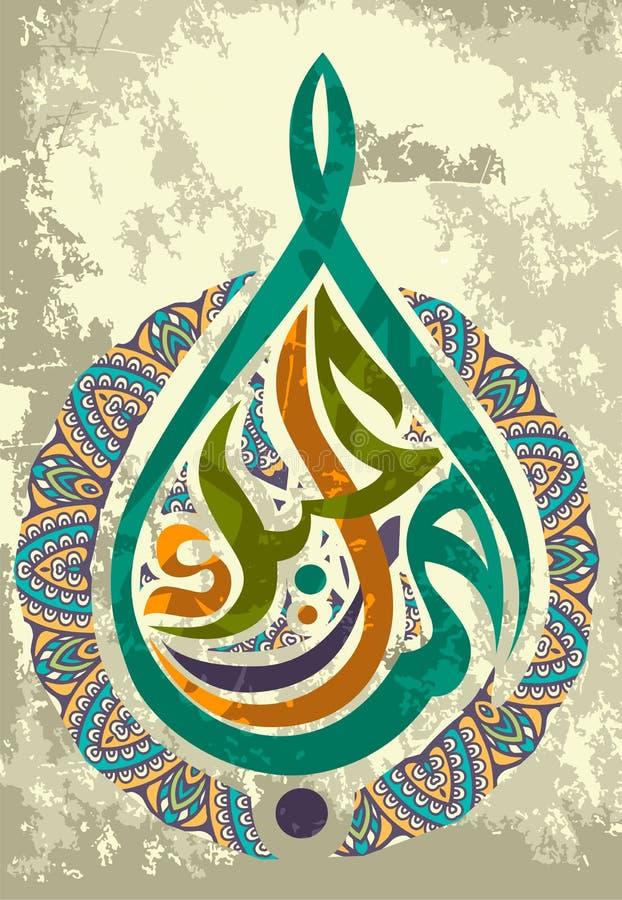 Caligrafia de Eid Mubarak Islamic ilustração do vetor