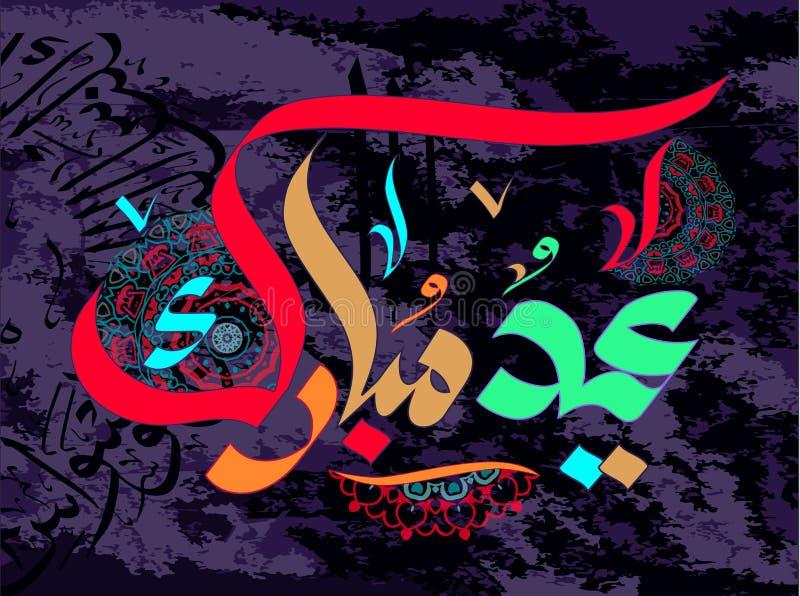 Caligrafia de Eid Mubarak Islamic ilustração stock