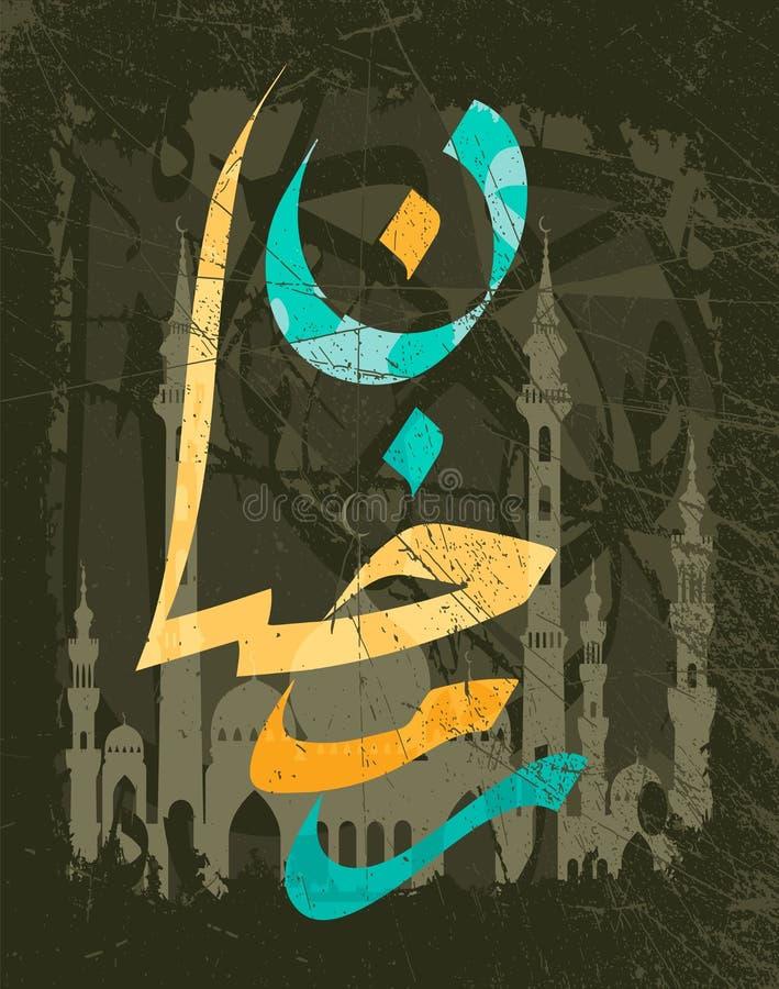 Caligrafia de Ramadan Islamic ilustração royalty free