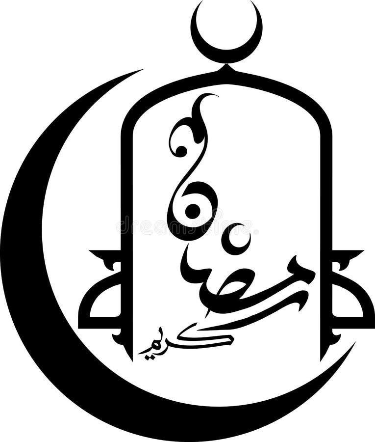 Caligrafia de Ramadan Kareem ilustração stock