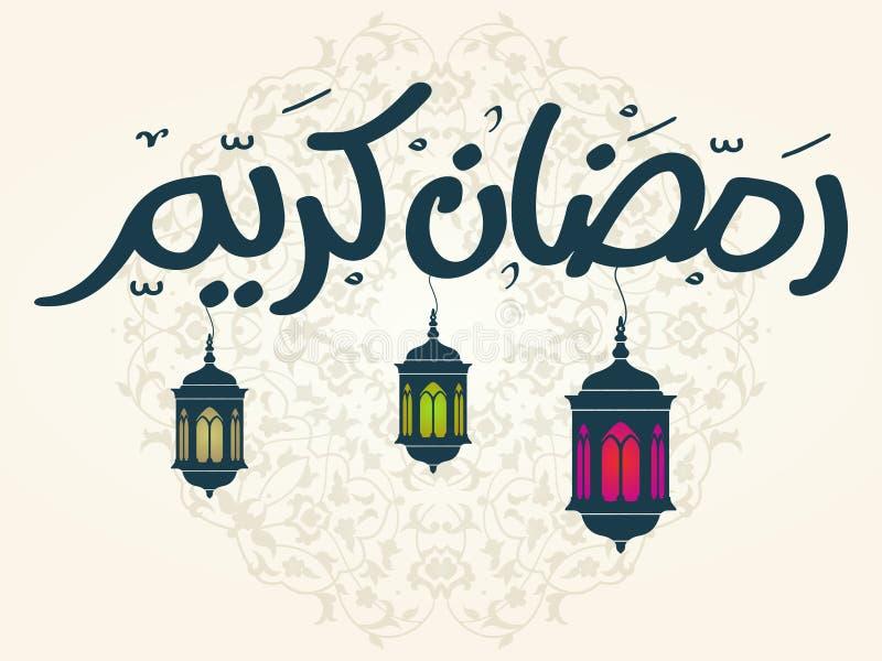 Caligrafia de Ramadan Kareem Arabic Islamic ilustração stock