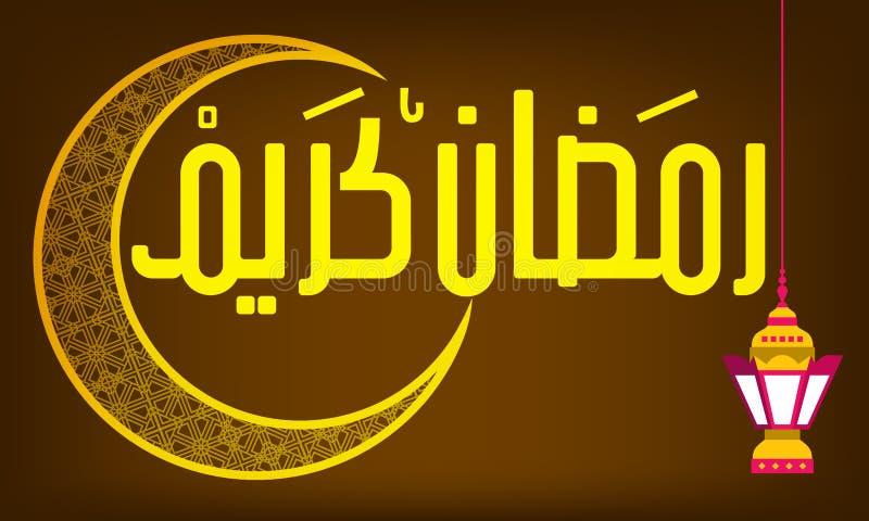 Caligrafia de Ramadan Kareem Arabic Islamic ilustração do vetor