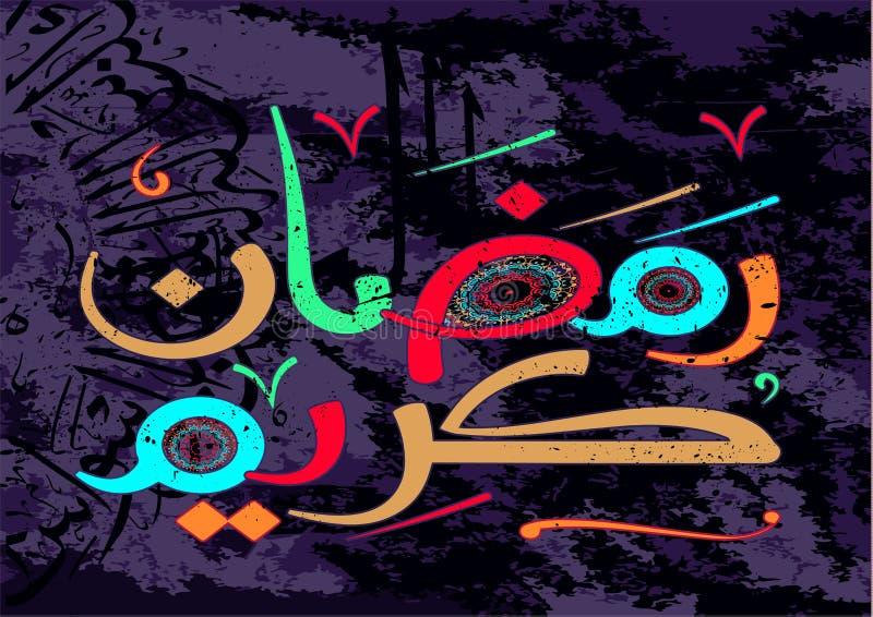 Caligrafia de Ramadan Kareem Islamic ilustração stock