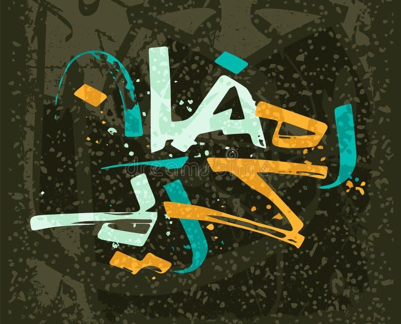 Caligrafia de Ramadan Kareem Islamic ilustração do vetor