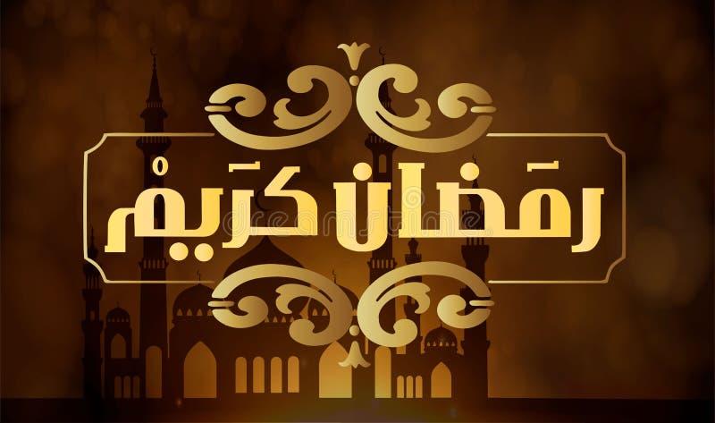 Caligrafia de Ramadan Kareem Islamic ilustração royalty free