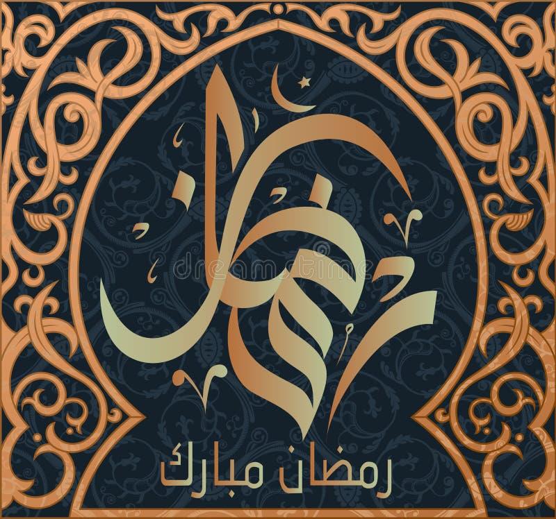 Caligrafia de Ramadan Mubarak Islamic ilustração royalty free