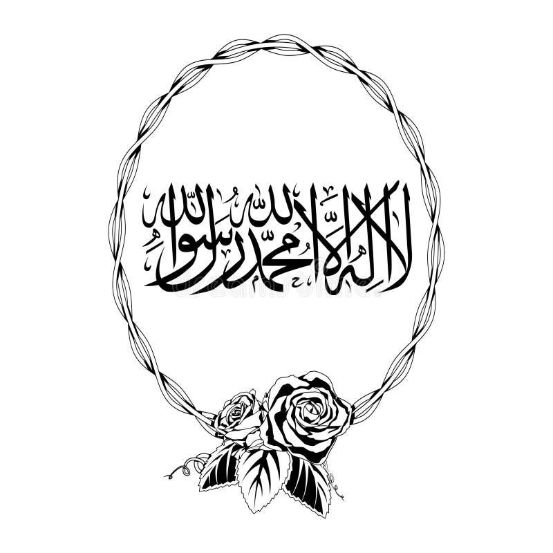 Caligrafia de um lailahaillallah islâmico do termo ilustração stock