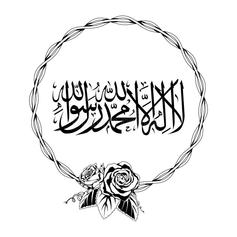 Caligrafia de um lailahaillallah islâmico do termo ilustração do vetor