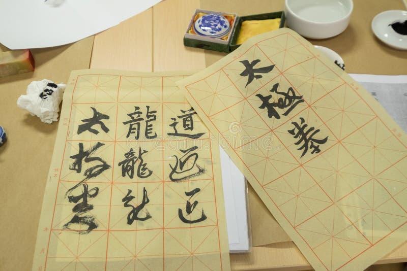 Caligrafia do caráter chinês foto de stock