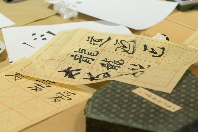 Caligrafia do caráter chinês imagens de stock