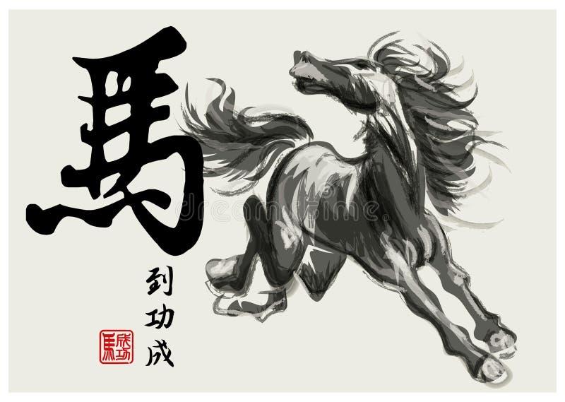 Caligrafia do cavalo Pintura oriental do estilo de um cavalo de corrida, de uma cor de água tradicional e de uma lavagem da tinta ilustração stock