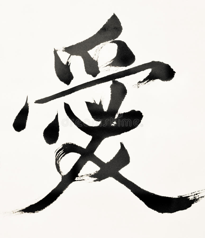 Caligrafia do chinês do ` do amor do ` ilustração do vetor