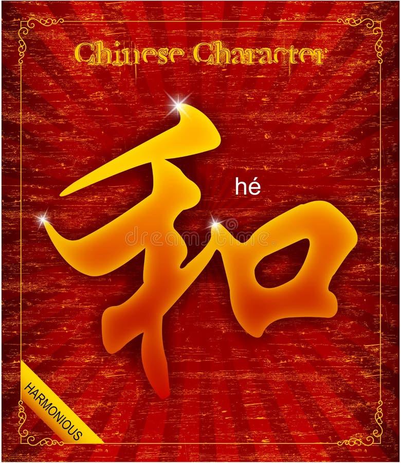 Caligrafia do chinês tradicional do vetor sobre a harmonia ilustração stock
