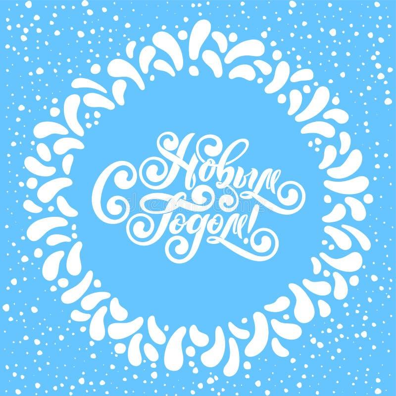 Caligrafia do vetor do russo do ano novo feliz que rotula o texto Quadro redondo dos flocos de neve azuis Inscrição festiva ciríl ilustração royalty free