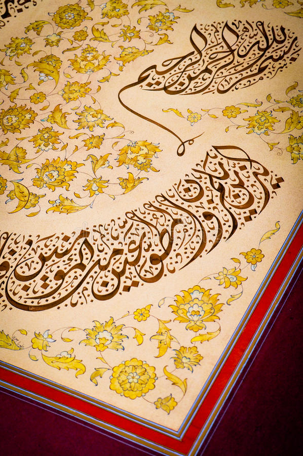 Caligrafia islâmica árabe fotos de stock