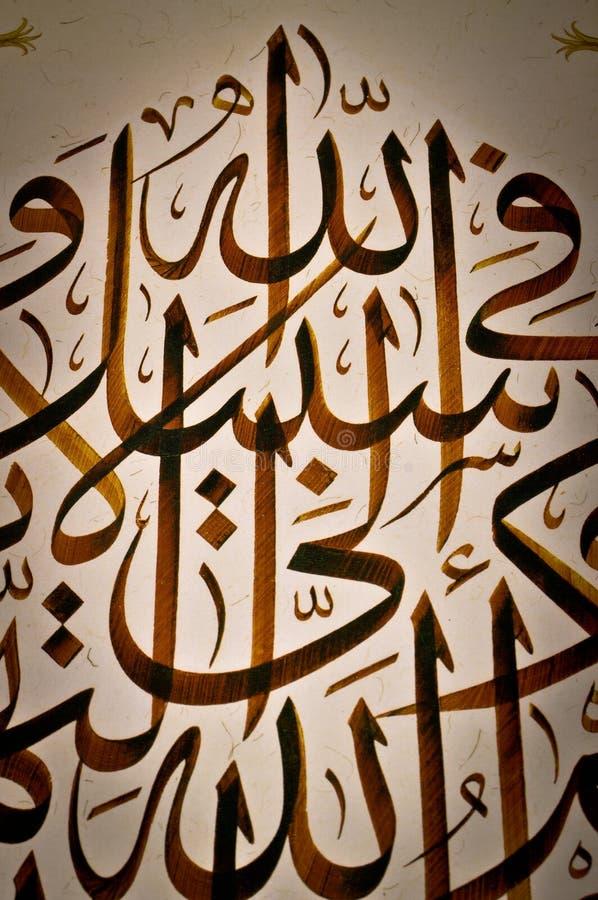 Caligrafia islâmica árabe imagem de stock royalty free
