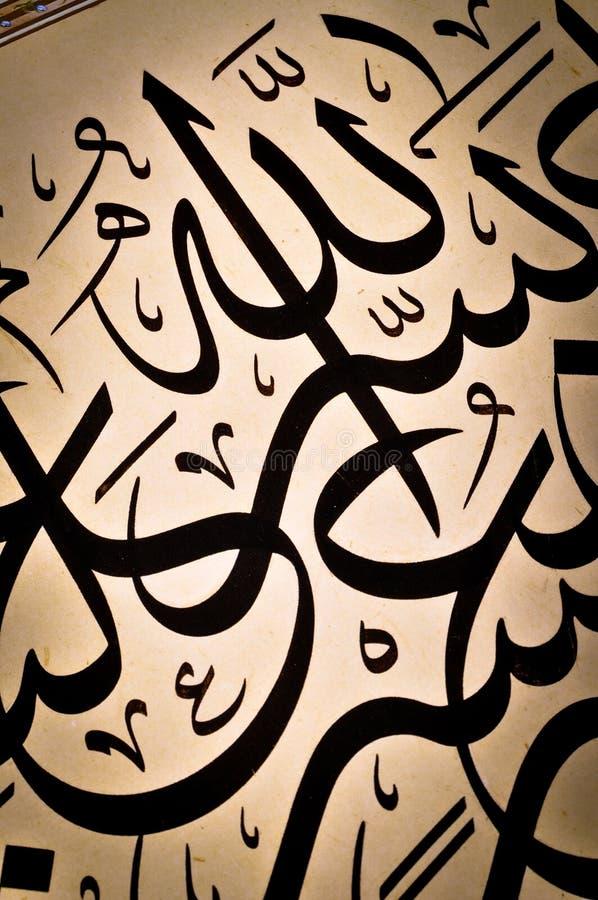 Caligrafia islâmica árabe imagens de stock