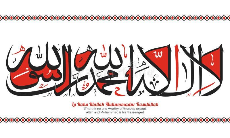 Caligrafia islâmica árabe criativa do desejo (DUA) ilustração royalty free