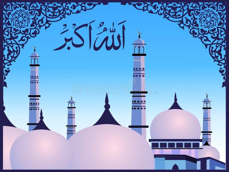 Caligrafia islâmica árabe de Allah O Akbar ilustração do vetor