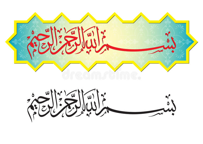 Caligrafia islâmica árabe de Bismillah ilustração royalty free