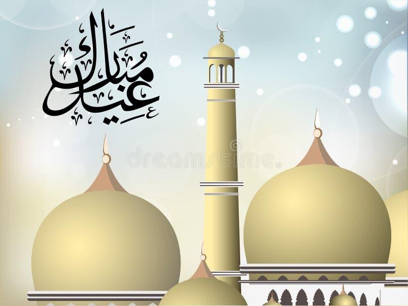 Caligrafia islâmica árabe de Eid Mubarak ilustração do vetor