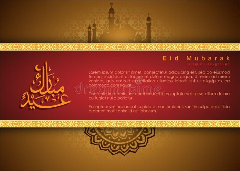 Caligrafia islâmica árabe de Eid Mubarak ilustração royalty free