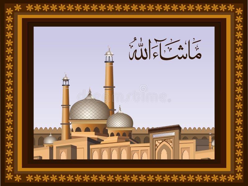 Caligrafia islâmica árabe de Mashallah ilustração royalty free