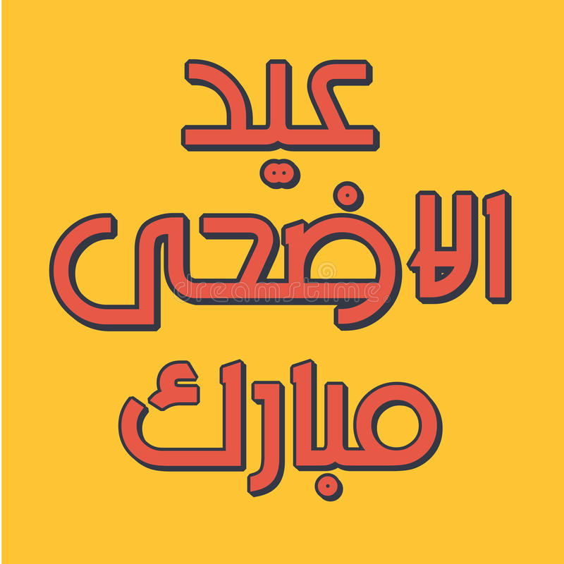 Caligrafia islâmica árabe de ul Adha Mubarak de Eid do texto ilustração stock