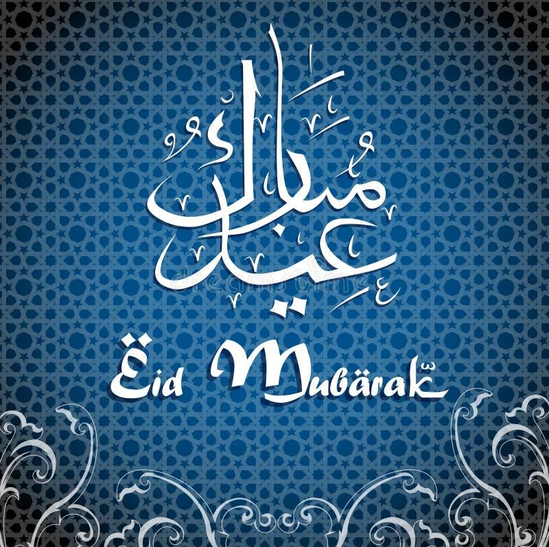 Caligrafia islâmica árabe do texto Eid Mubarak para Eid ilustração stock