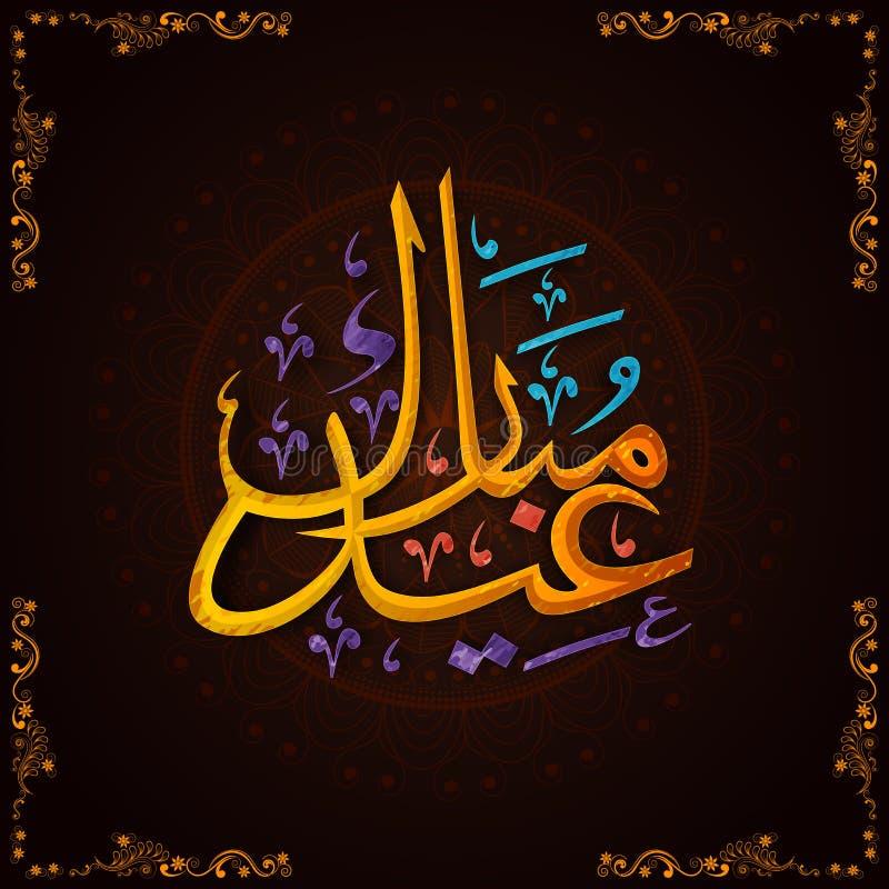Caligrafia islâmica árabe para a celebração de Eid ilustração do vetor