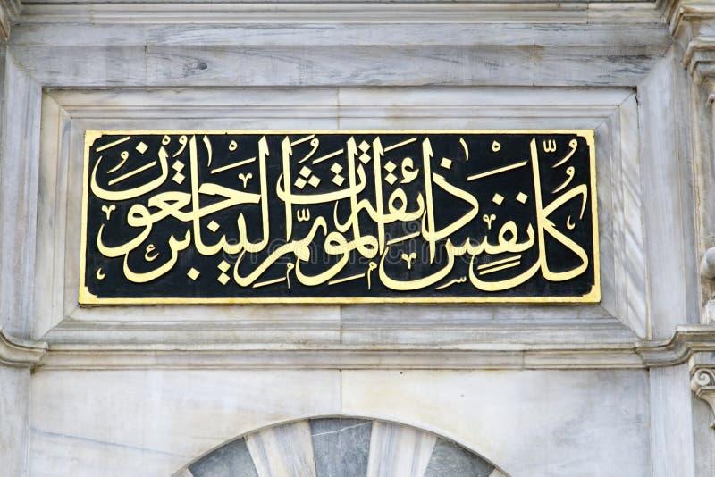 Caligrafia islâmica árabe, quran santamente fotos de stock