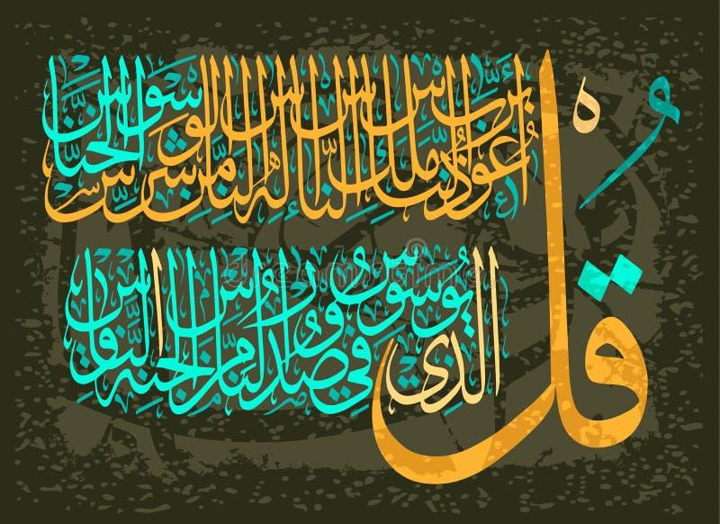 Caligrafia islâmica ilustração do vetor