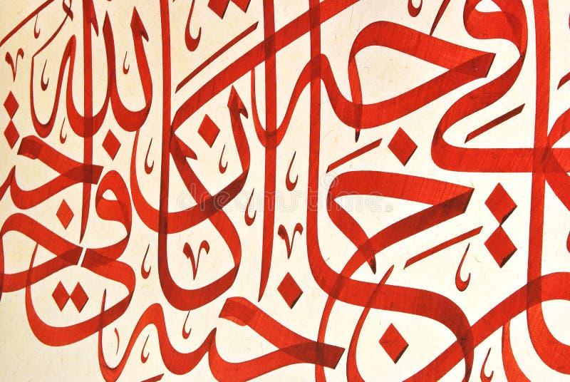 Caligrafia islâmica imagem de stock