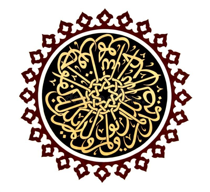 Caligrafia islâmica fotografia de stock royalty free