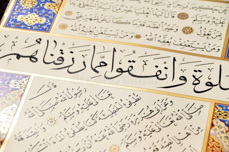 Caligrafia islâmica fotos de stock royalty free