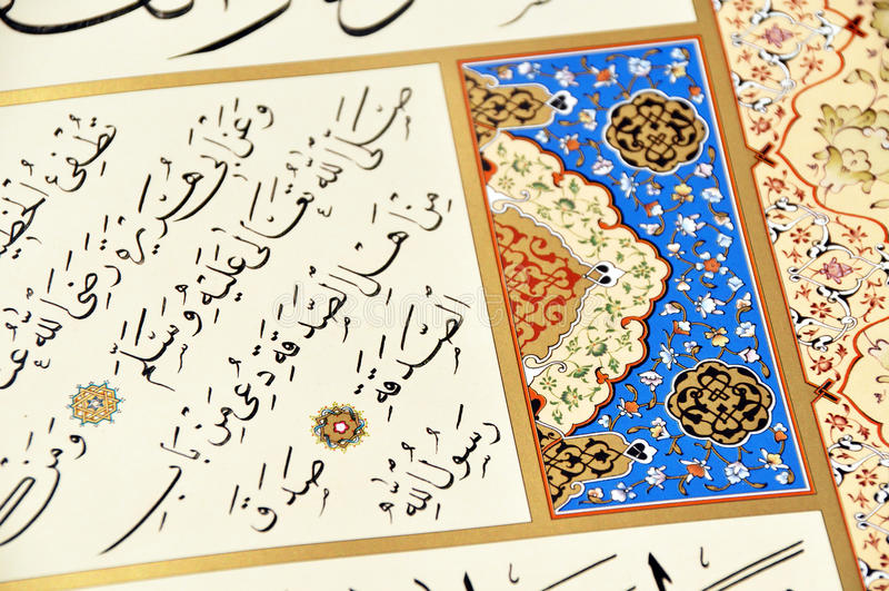 Caligrafia islâmica imagem de stock royalty free