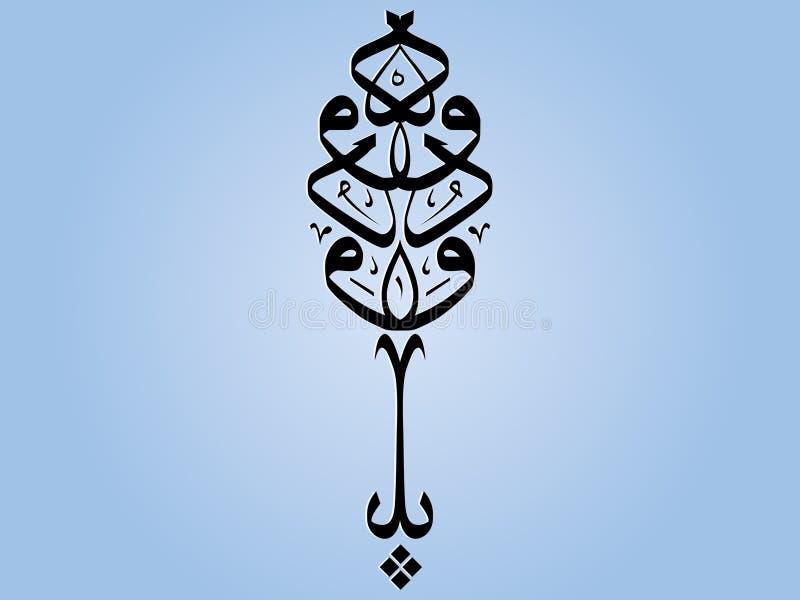 Caligrafia islâmica bonita ilustração do vetor