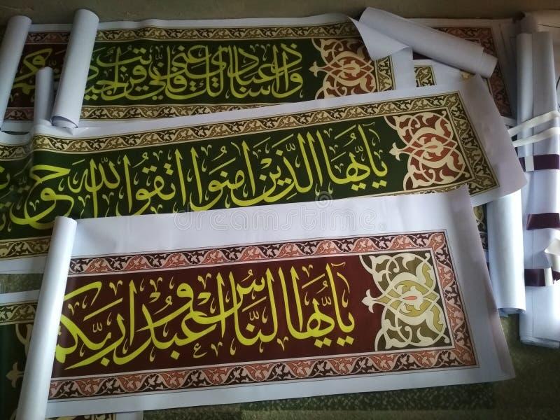 Caligrafia islâmica de Digitas fotos de stock