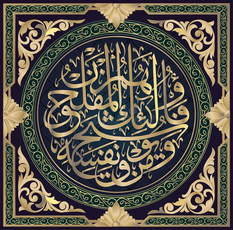 Caligrafia islâmica do Alcorão Al-Taghibun 64 do Surah, verso 16 ilustração royalty free