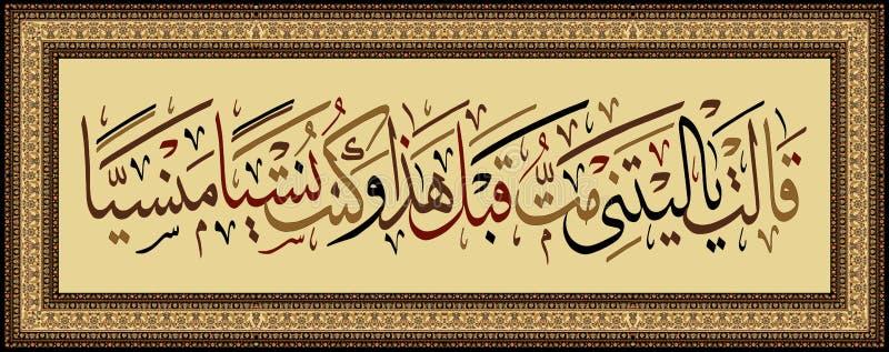 Caligrafia islâmica do ayat 23 de Maryam do Surah do Corão 'Isso que eu tinha morrido antes deste e tinha sido uma coisa esquecid ilustração royalty free