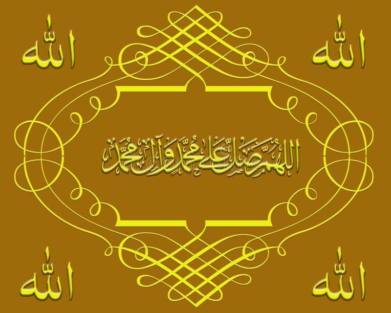 Caligrafia islâmica do sharif de Darood na beira decorada ilustração do vetor