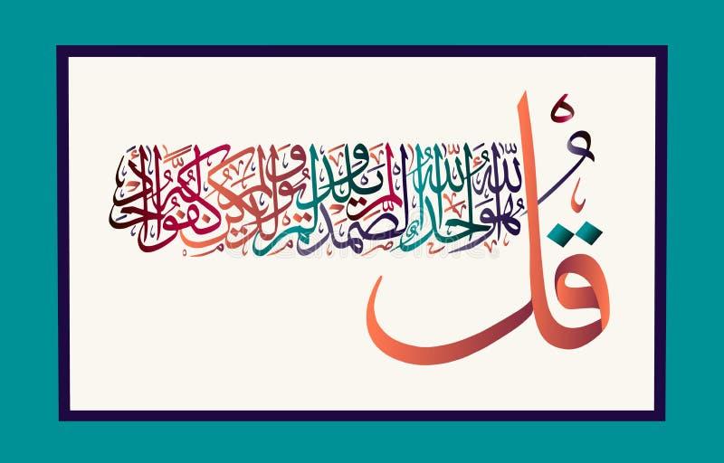 Caligrafia islâmica do verso santamente de Sura al-Ikhlas 112 do Alcorão ilustração royalty free