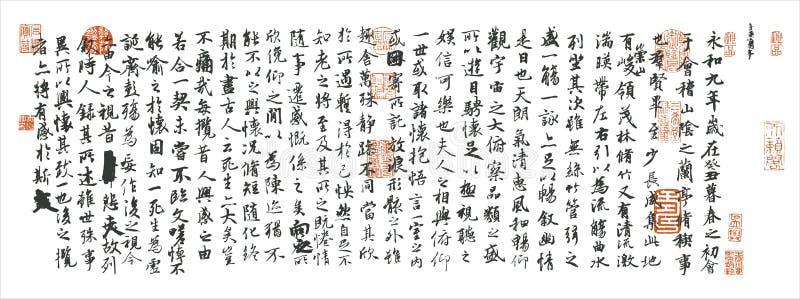 Caligrafia para Wangxizhi ilustração stock