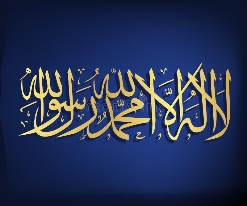 calligrafia 043_Arabic illustrazione di stock